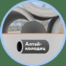 Алтай-колодец