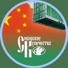 Сибирское купечество