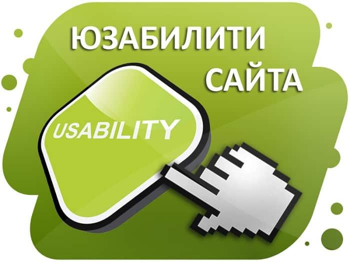 Влияние юзабилити на продвижение сайтов