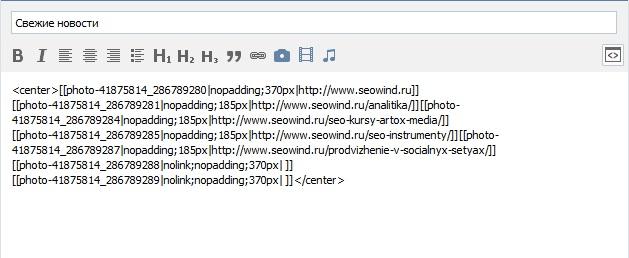 Wiki код для создания меню в группе Вконтакте