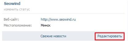 """Нажимаем на ссылку """"Редактировать"""" возле """"Свежие новости"""""""