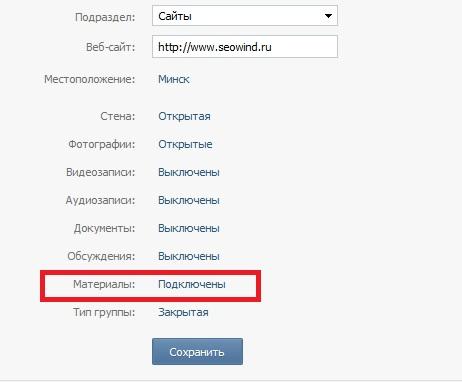 """Включение """"Свежие новости"""" в группе Вконтакте"""
