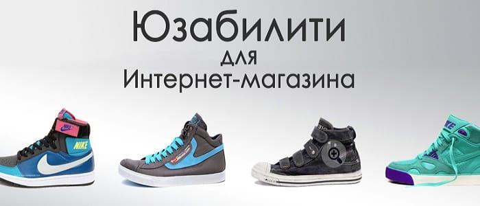 Юзабилити интернет-магазина