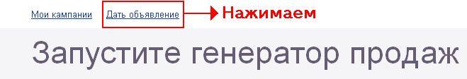 """Кнопка """"Дать объявление в Яндекс Директ"""""""