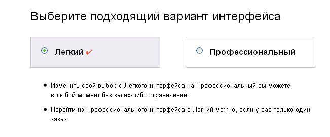 Выбор подходящего варианта интерфейса Яндекс Директ
