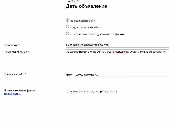 Создание объявления в Яндекс Директ