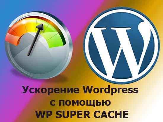 Настройка плагина WP Super Cache