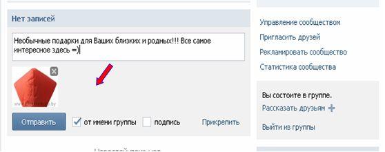Вставка фото в описание в группе Vkontakte