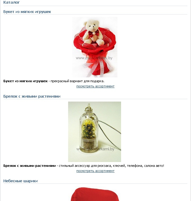Созданный каталог товаров в группе вконтакте