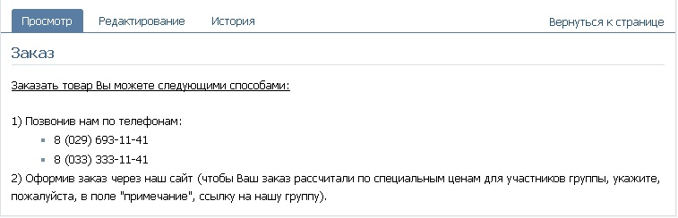 Страница - заказ - в группе вконтакте