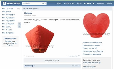 Вставка фото в описание в группе vkontakte - итог