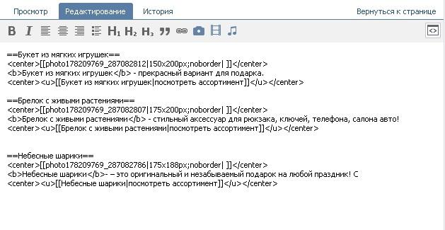 Ввод кода, который нам позволит создать каталог товаров в группе вконтакте