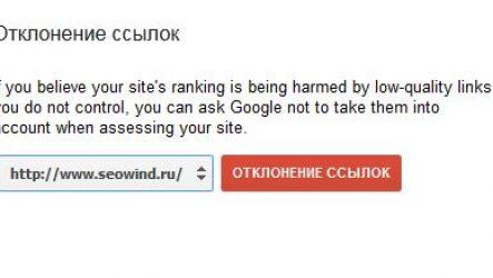 Disavow backlinks — новый инструмент в google вебмастере