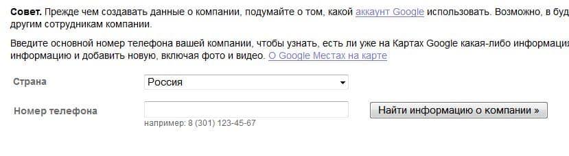 Форма выбора странны и поле ввода телефона организации в google places