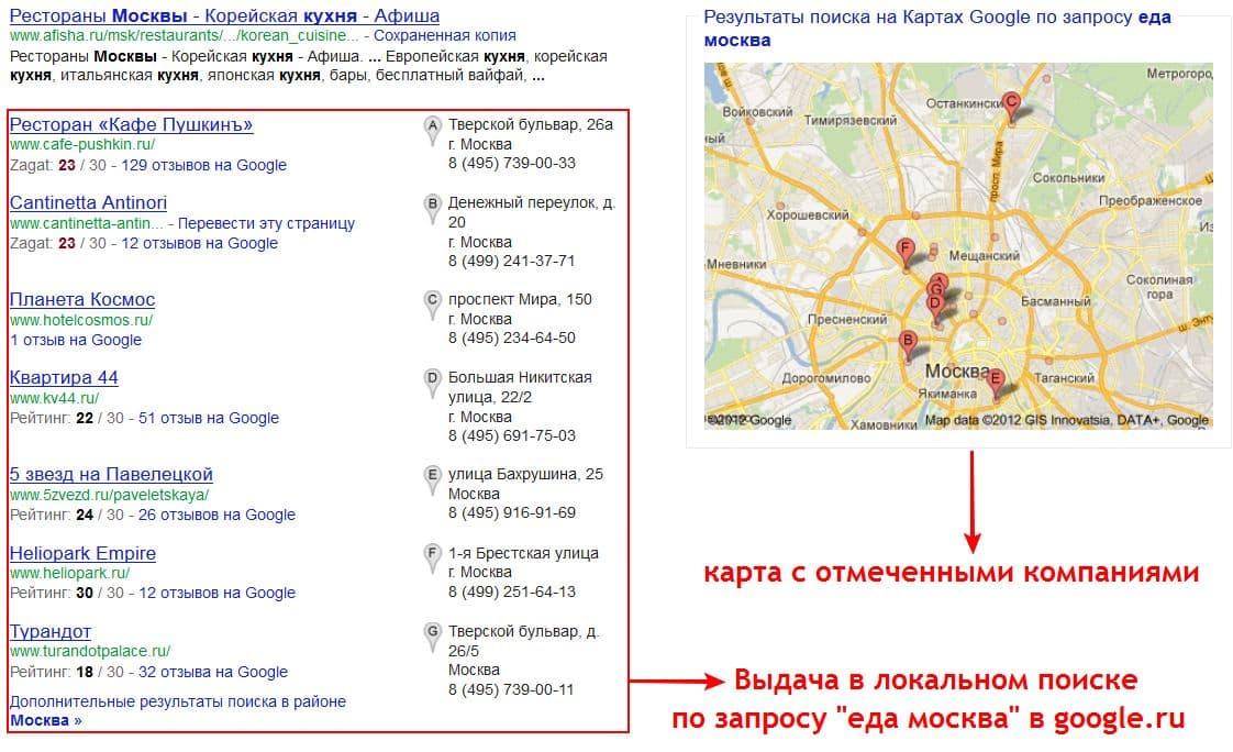 """Локальный поиск в google по запросу """"еда москва"""""""