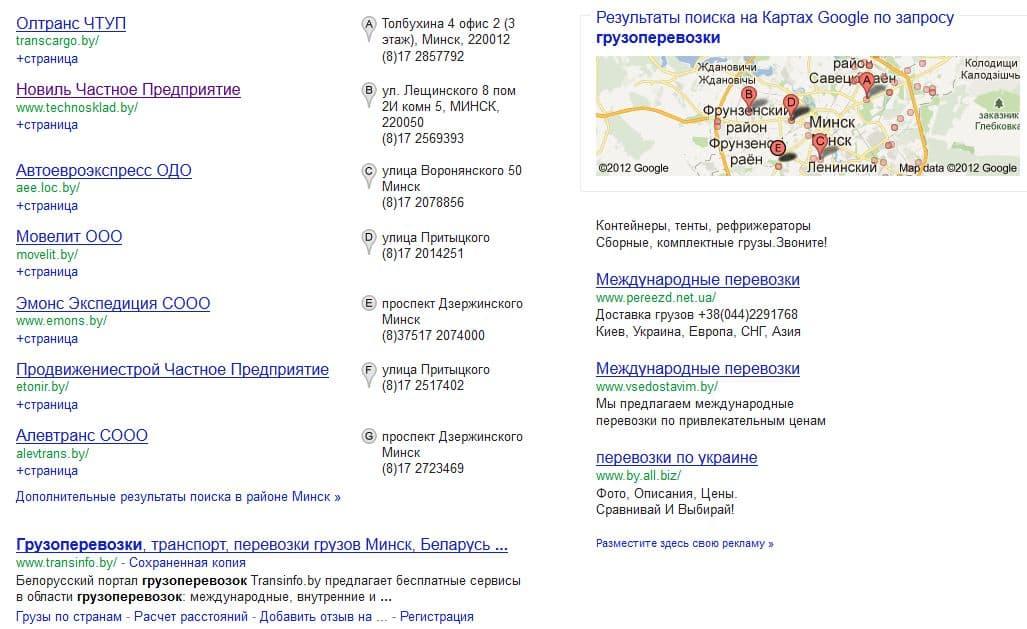 Локальный поиск в google.by по запросу грузоперевозки
