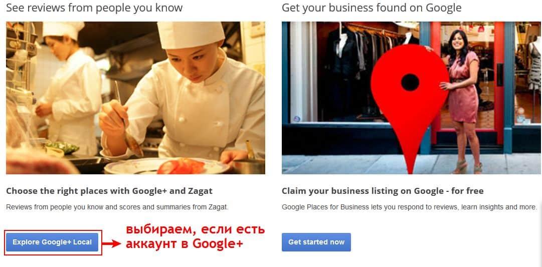 Процесс регистрации в Google Places