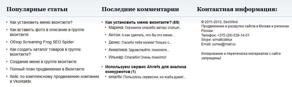 Размещение виджетов в футере сайта seowind.ru  на WordPress
