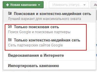 Выбор типа сети в Google AdWords