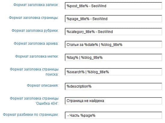 Форматы заголовков для разных страниц wordpress - фото