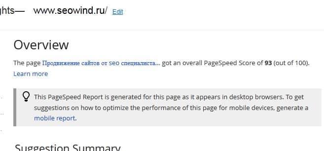 Скорость загрузки сайта seowind.ru - фото