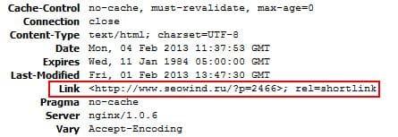 Убираем link rel=shortlink из заголовка ответа сервера WP