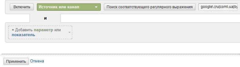 Расширенный фильтр - ввод регулярного выражения в Google Analytics