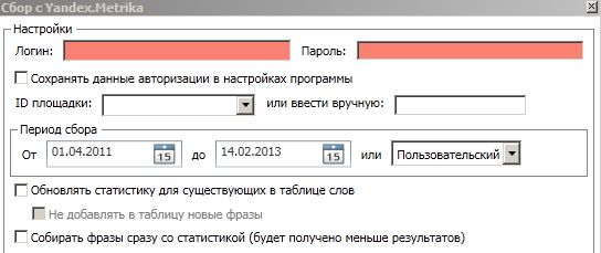 Сбор с Яндекс Метрики - вводим логин и пароль