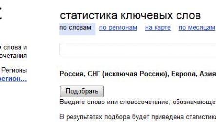 Как посмотреть историю запросов в Яндексе?
