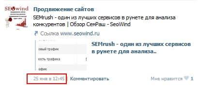 Раскрутка публичной страницы Vkontakte