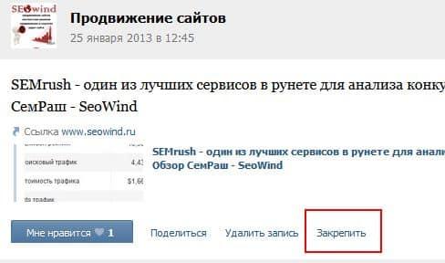 Закрепить пост Вконтакте