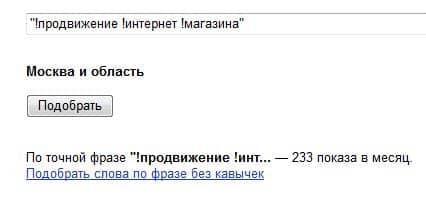 Частотность в Яндекс Вордстате