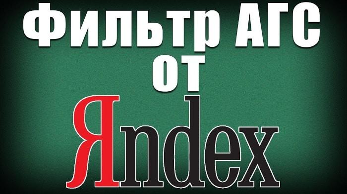 Фильтры АГС-17, 30, 40 от Яндекса