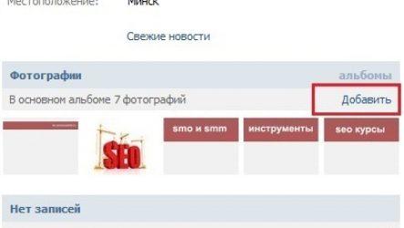 Как установить меню вконтакте?