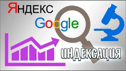 Поисковая индексация сайта — полное руководство