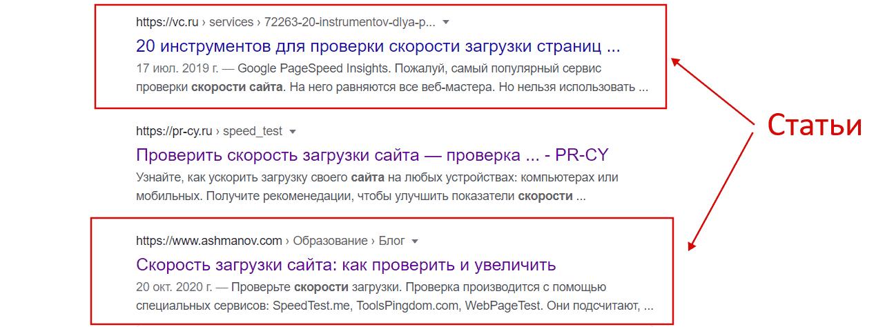 Статьи в google по запросу скорость сайта