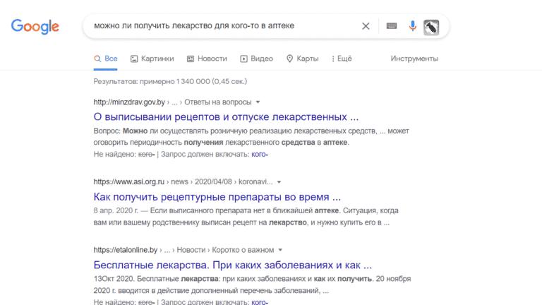 Google Bert на примере запроса