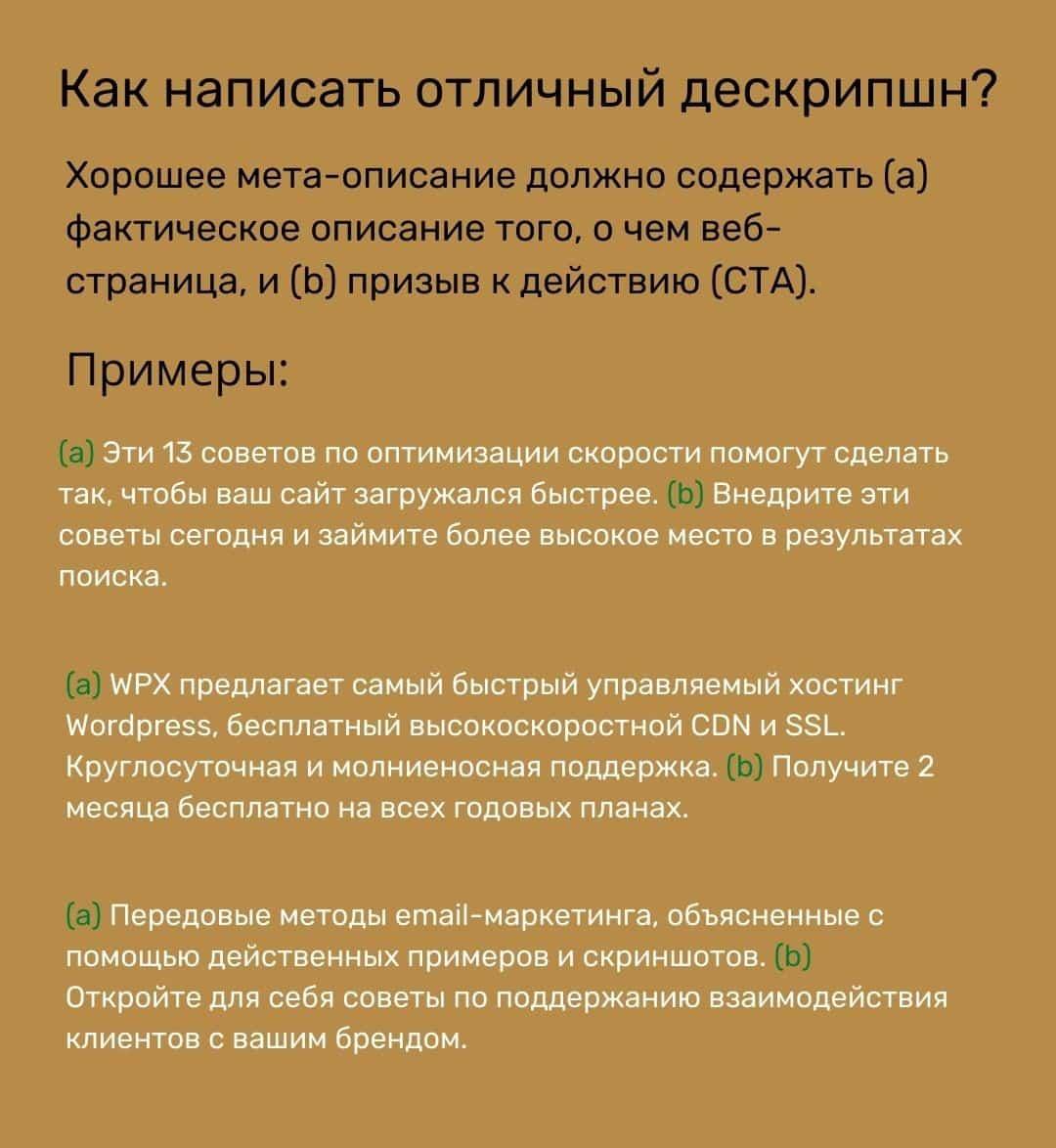 Примеры написания description
