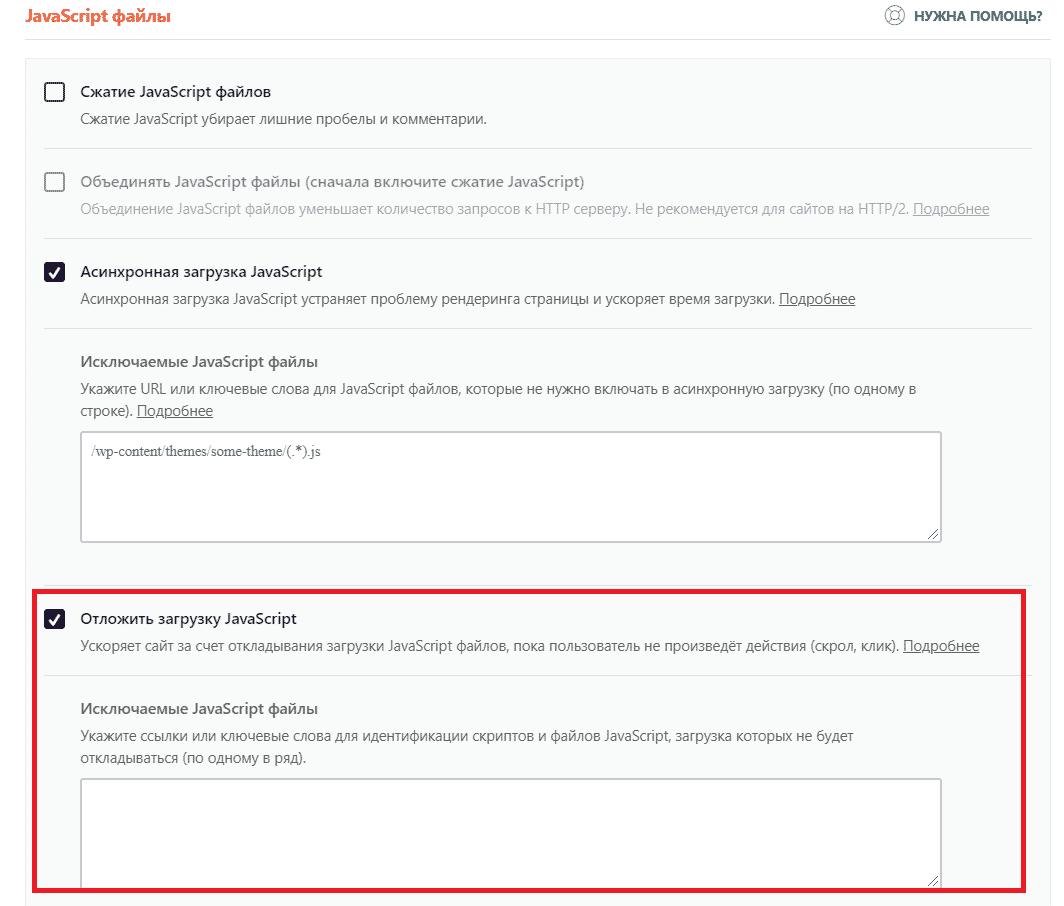 Раздел js файлы в wp rocket
