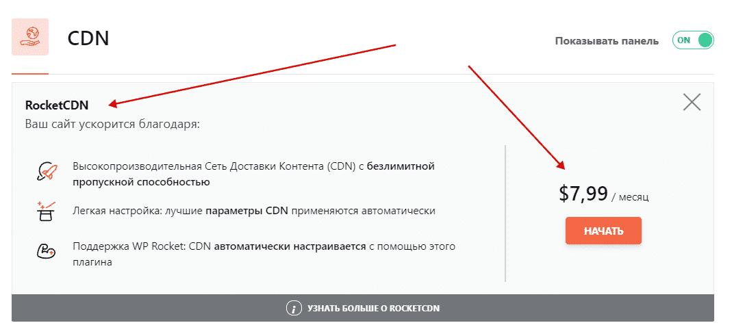 RocketCDN в WP-Rocket