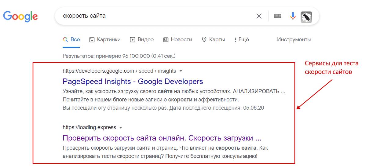 В выдаче google сервисы для теста скорости сайтов