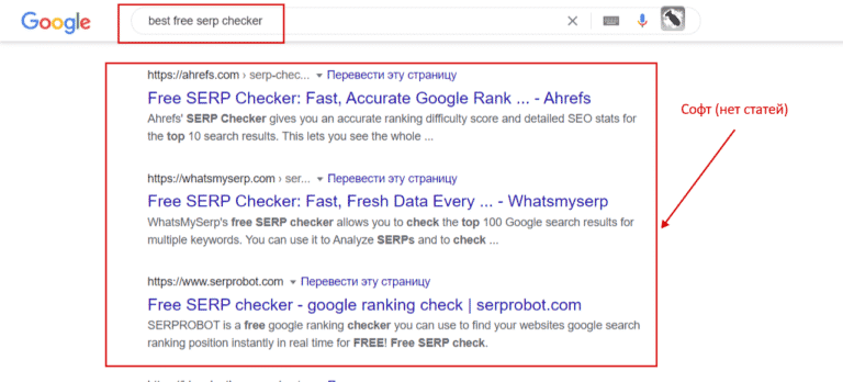 В выдаче google софт без статей